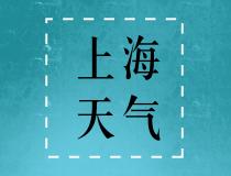 """台风""""黑格比""""外围今明影响上海!"""